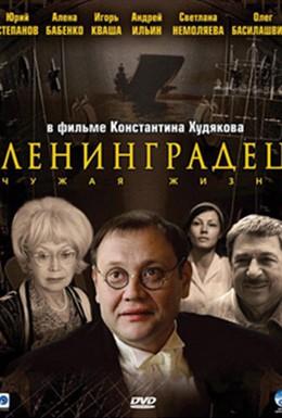 Постер фильма Ленинградец (2005)