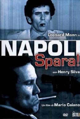 Постер фильма Неаполь, стреляй! (1977)