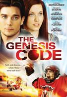 Код бытия (2010)