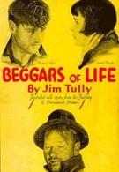 Нищие жизни (1928)