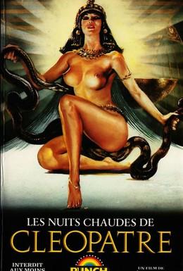 Постер фильма Эротические сны Клеопатры (1985)