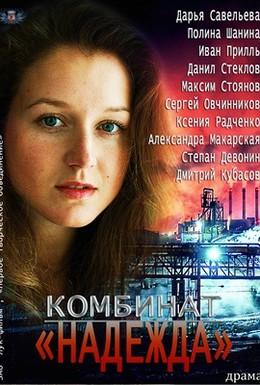 Постер фильма Комбинат Надежда (2014)