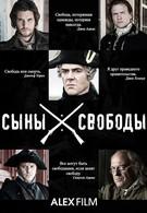 Сыны свободы (2015)
