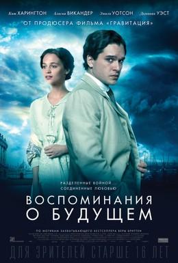 Постер фильма Воспоминания о будущем (2014)