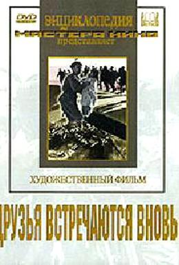 Постер фильма Друзья встречаются вновь (1939)