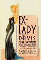 Бывшая возлюбленная (1933)
