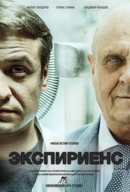 Постер фильма Экспириенс (2015)