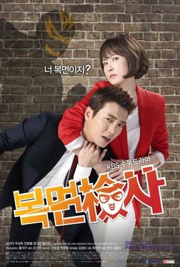 Постер фильма Прокурор в маске (2015)