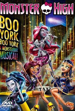 Постер фильма Школа монстров: Бу-Йорк, Бу-Йорк (2015)