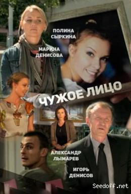Постер фильма Чужое лицо (2013)