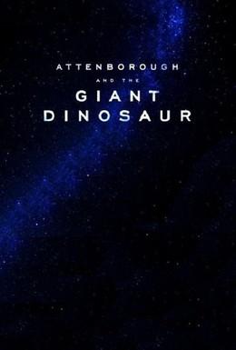 Постер фильма Аттенборо и гигантский динозавр (2016)