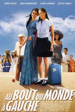 Постер фильма Поворот налево в конце света (2004)