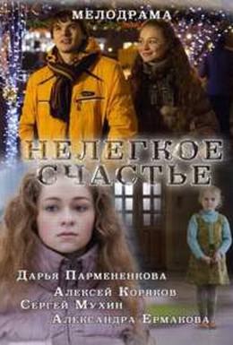 Постер фильма Нелегкое счастье (2016)