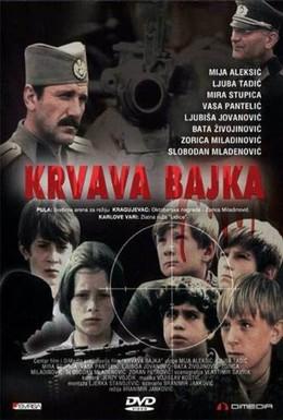 Постер фильма Кровавая легенда (1969)
