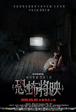 Постер фильма Страх близко (2016)