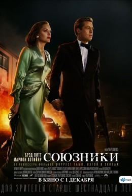 Постер фильма Союзники (2016)