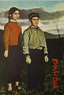 Постер фильма Свист над деревней Котан (1959)