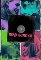 Между нами музыка (2017)