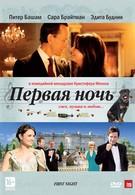 Первая ночь (2010)