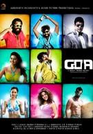 Гоа (2010)