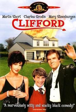 Постер фильма Клиффорд (1994)