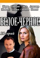 Белое-Черное (2017)