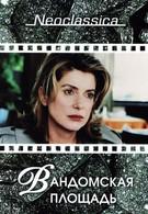 Вандомская площадь (1998)