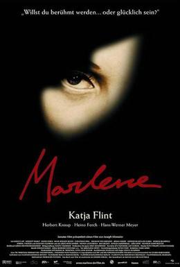 Постер фильма Марлен (2000)
