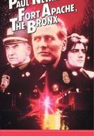 Форт Апач, Бронкс (1981)