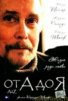 Постер фильма От А до Я (2007)