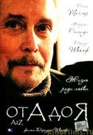 От А до Я (2007)