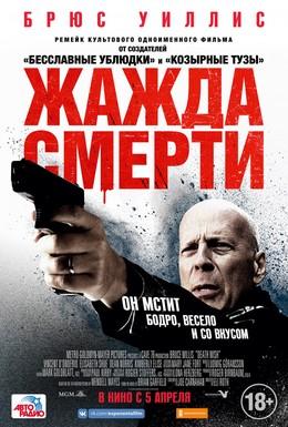 Постер фильма Жажда смерти (2018)