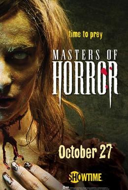 Постер фильма Мастера ужасов (2005)