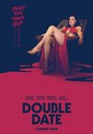 Двойное свидание (2017)