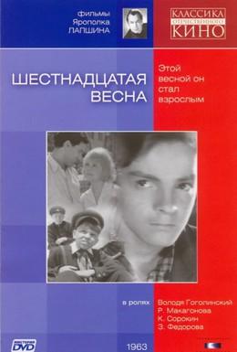 Постер фильма Шестнадцатая весна (1962)
