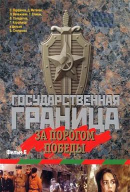 Постер фильма Государственная граница. Фильм 6. За порогом победы (1987)