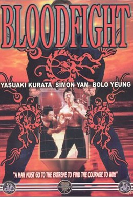 Постер фильма Кровавая битва (1989)