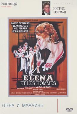 Постер фильма Елена и мужчины (1956)