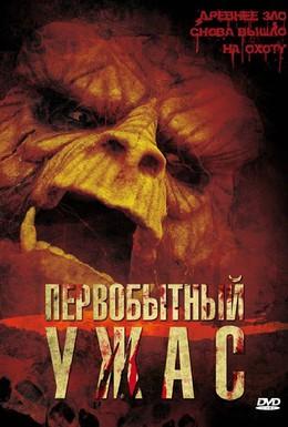 Постер фильма Первобытный ужас (2007)