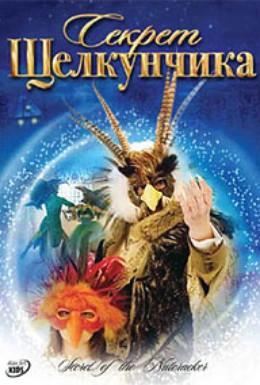 Постер фильма Секрет Щелкунчика (2007)