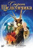 Секрет Щелкунчика (2007)