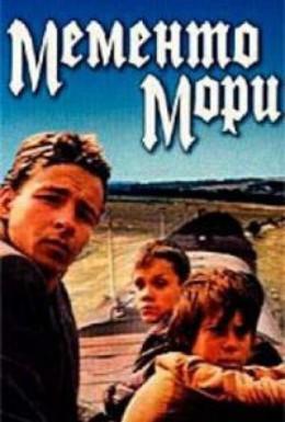 Постер фильма Мементо мори (1991)