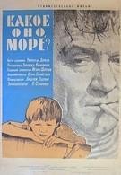 Какое оно, море? (1965)