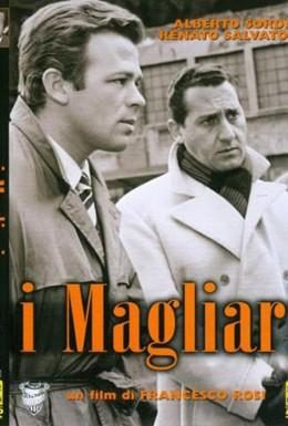Постер фильма Мошенники (1959)