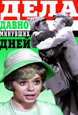 Постер фильма Дела давно минувших дней (1972)