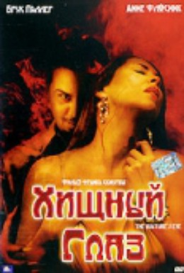 Постер фильма Хищный глаз (2004)