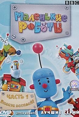 Постер фильма Маленькие роботы (2003)