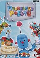 Маленькие роботы (2003)