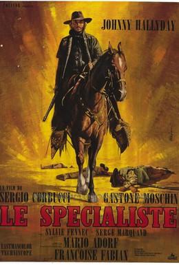 Постер фильма Специалист (1969)