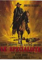 Специалист (1969)